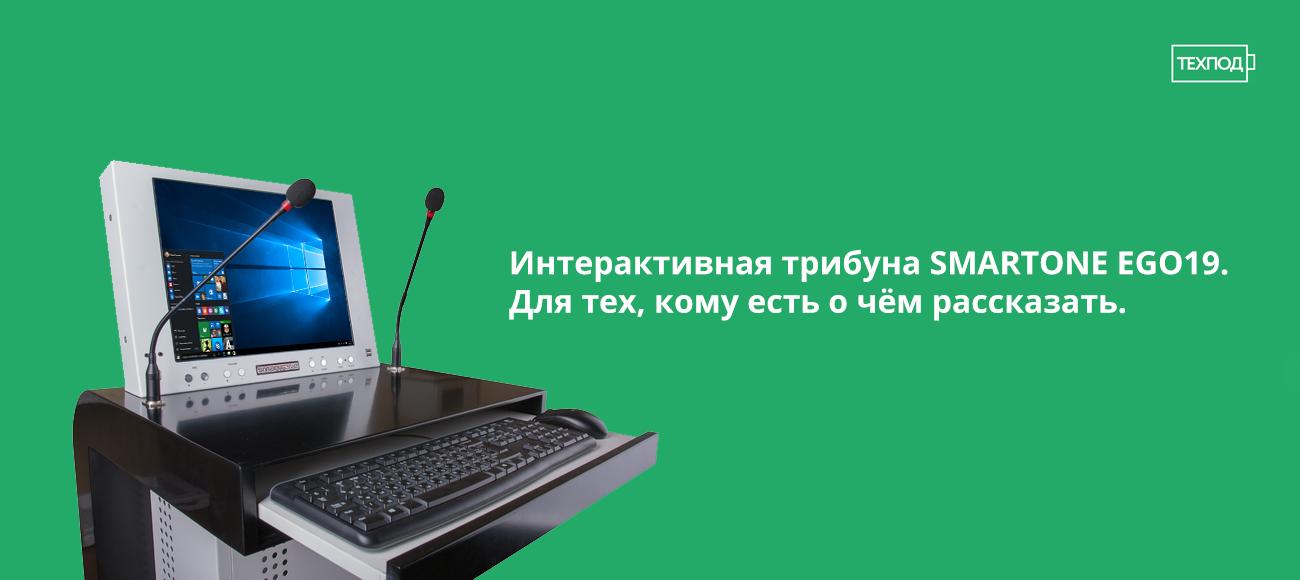 http://techpod.ru/wp-content/uploads/2016/11/SMARTONE_EGO19_kafedra_dlya_prepodavatelya.png
